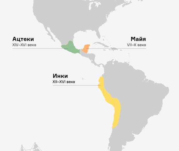 Чем отличаются майя, ацтеки и инки • Arzamas