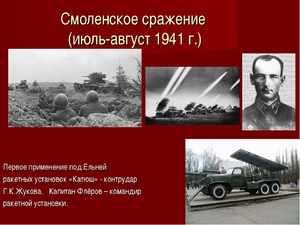 Как развивались события в Смоленске