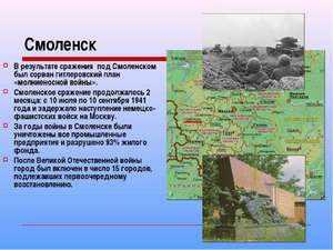Как начались сражения в Смоленске