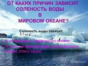 Соленость вод Мирового океан