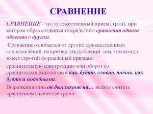 Какие бывают сравнения в русском языке