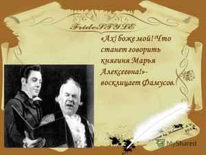 Краткое содержание комедии Грибоедова Горе от ума