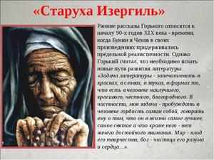 Краткий пересказ повести Старуха изергиль