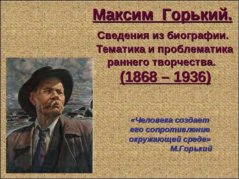 Максима Горького