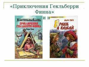 Кто написал повесть Приключения Гекльберри Финна