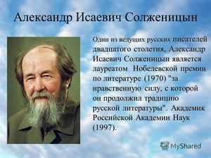 Что писат А.И. Солженицын