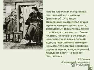 Кратко о повести Станционный смотритель