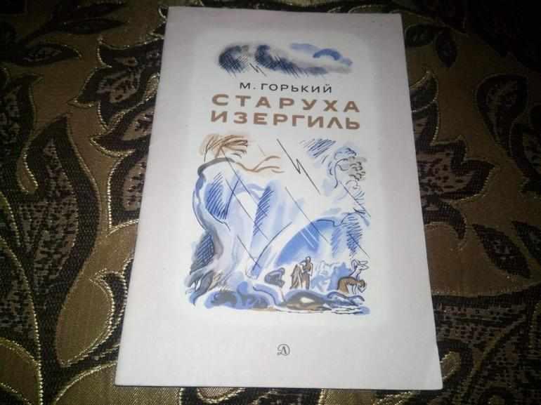 Книга Горького «Старуха Изергиль»