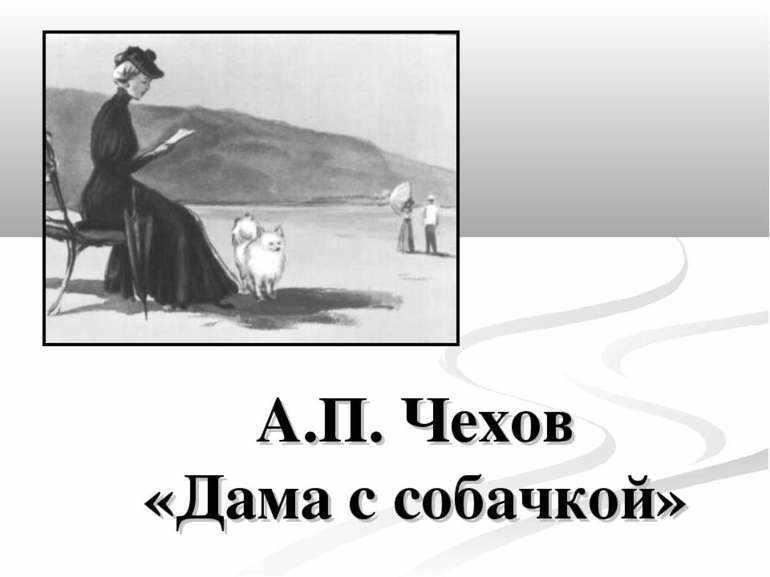 Произведения Чехова «Дама с собачкой»