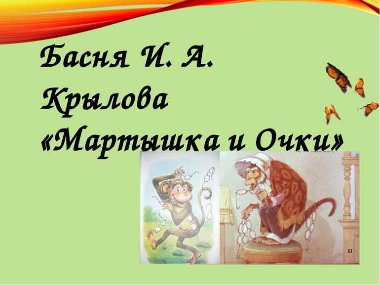 Басня Ивана Крылова «Обезьяна и очки»