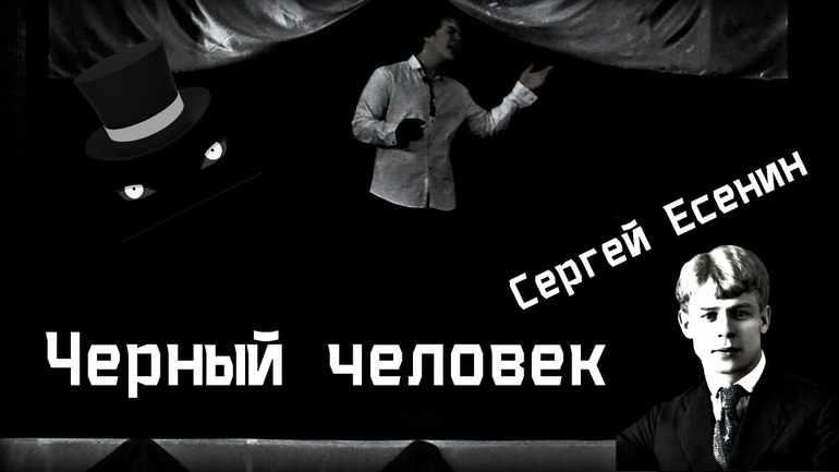 Стихотворение С. А. Есенина «Черный человек»