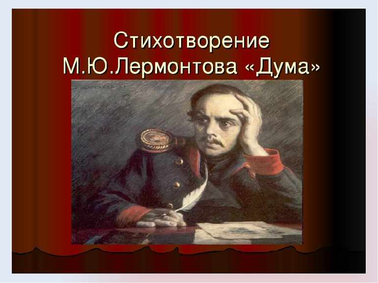 Стихотворение Михаила Лермонтова «Дума»