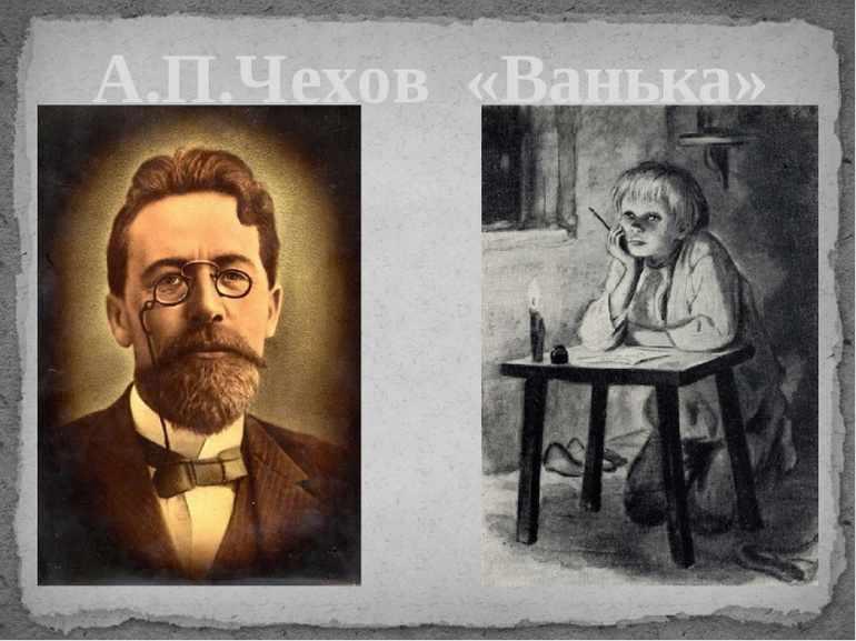 Рассказ Чехова «Ванька»