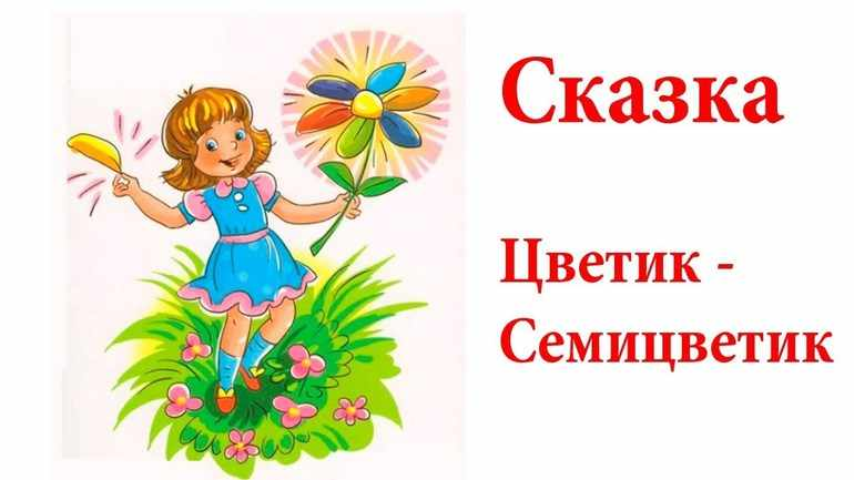 Сказка «Цветик-семицветик»