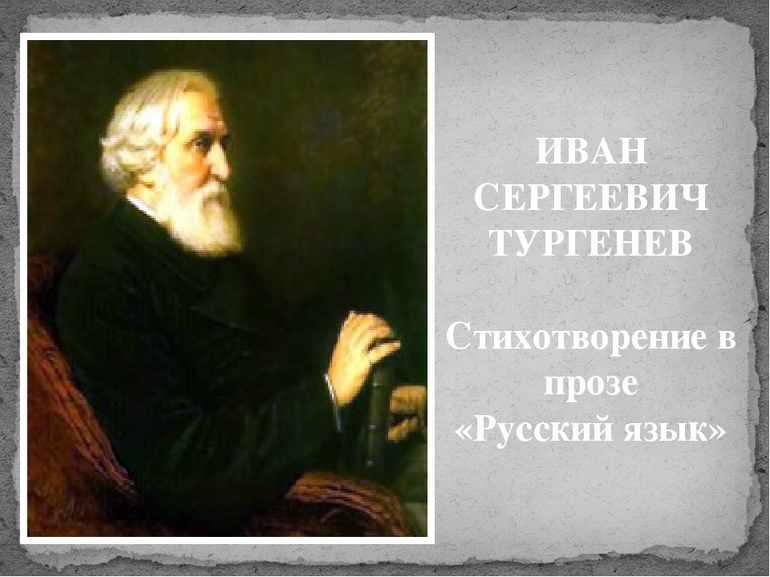 Стихотворение в прозе Ивана Тургенева «Русский язык»