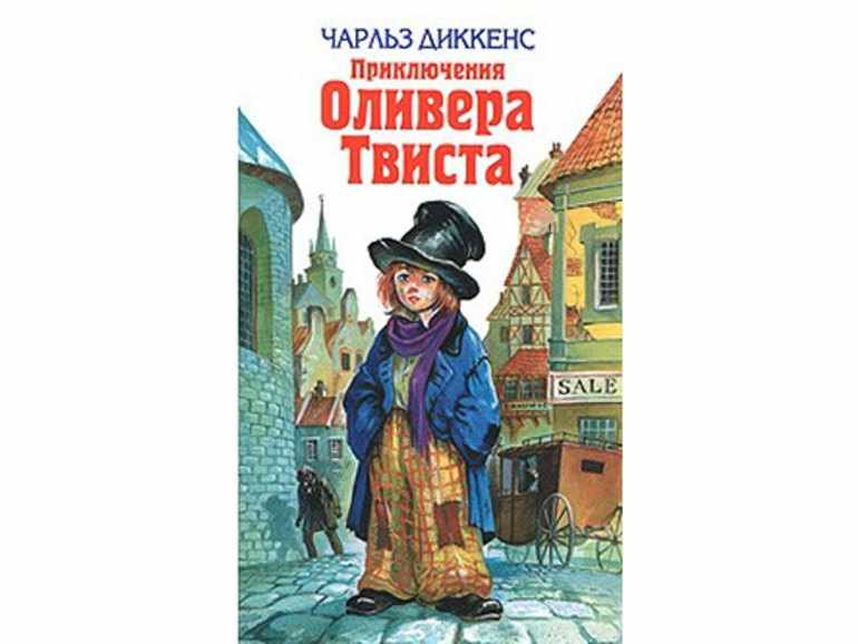 Роман Диккенса «Приключения Оливера Твиста»