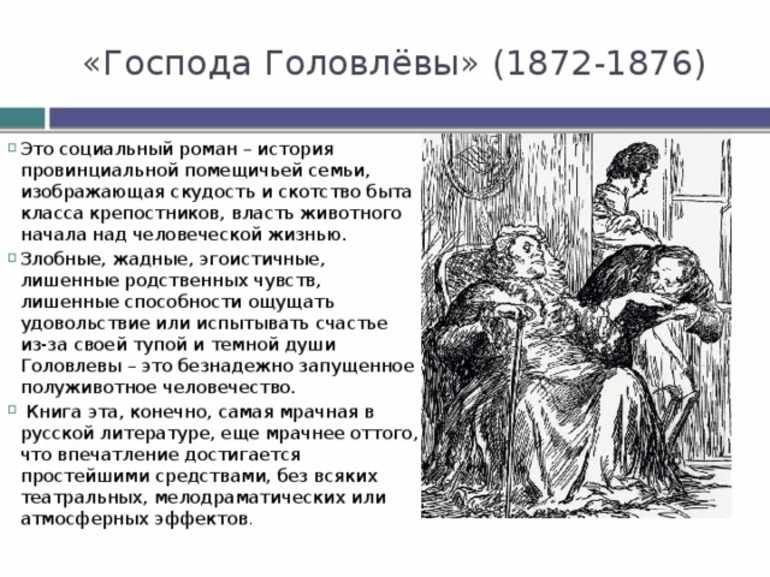 Сюжет произведения Господа Головлёвы