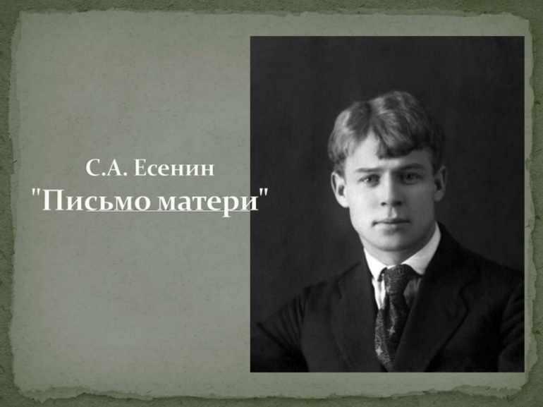 Стихотворение «Письмо матери» Сергея Есенина