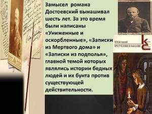 Преступление и наказание .Достоевского