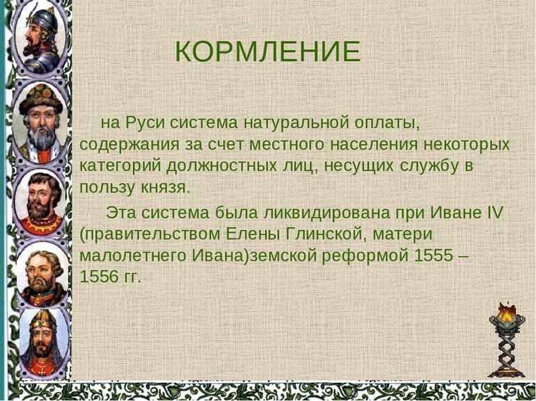 Кормление в древней Руси