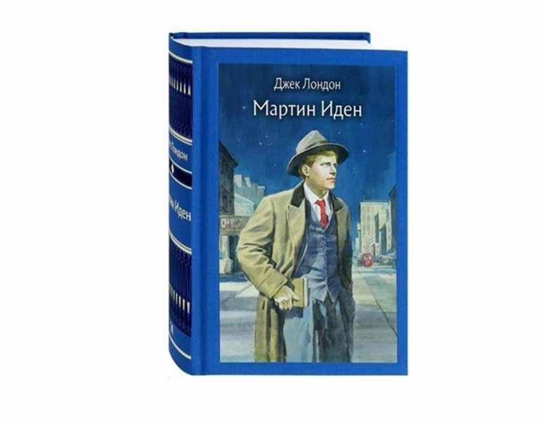 Роман Джека Лондона «Мартин Иден»