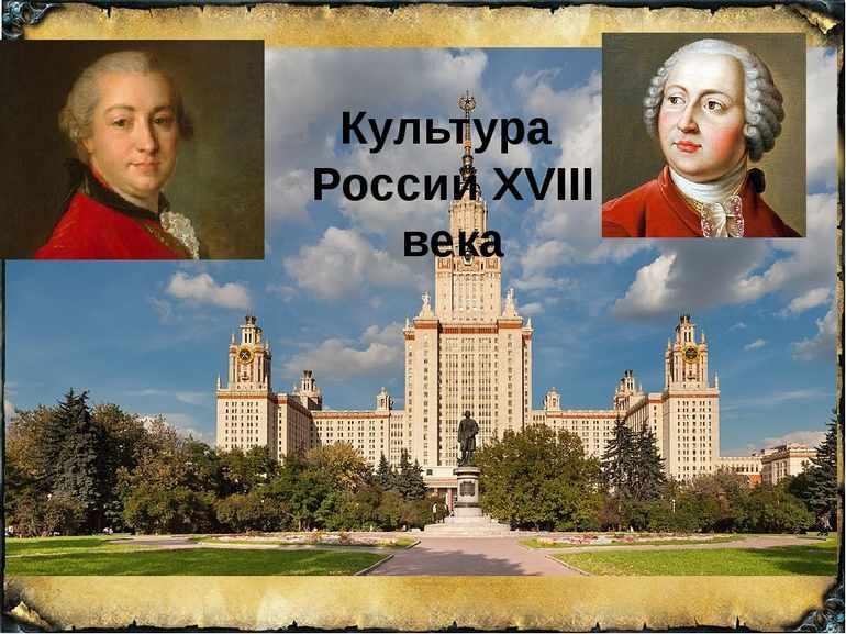 Культура России 18 века