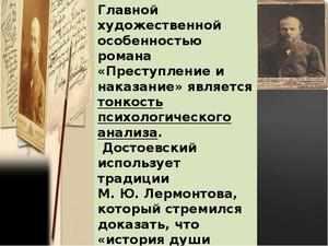 Художественное своеобразие романа Преступление и наказание
