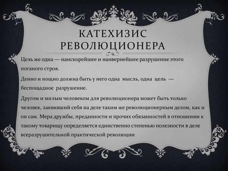 «Катехизис революционера»