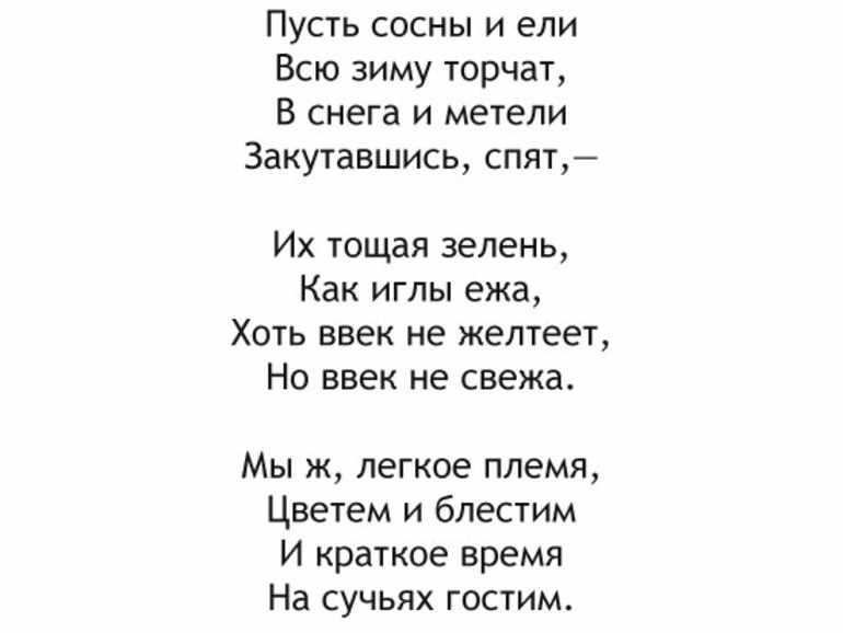 Лирика тютчева