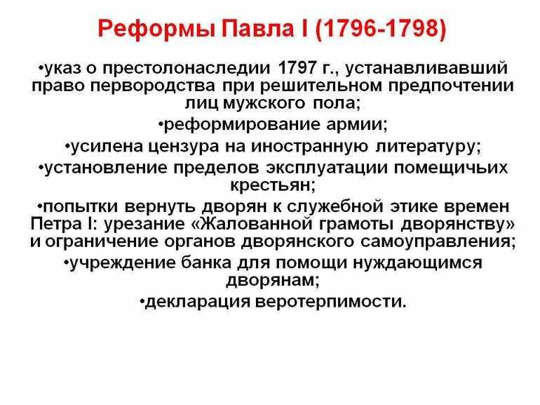 Павел 1 реформы