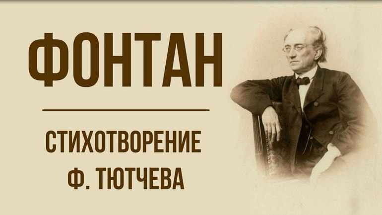 Стихотворения Тютчева «Фонтан»