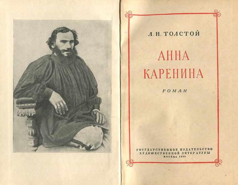 Романа «Анна Каренина»