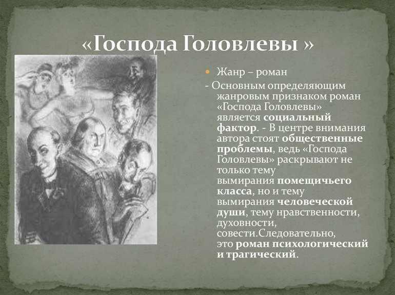 Жанр произведения Господа Головлёвы