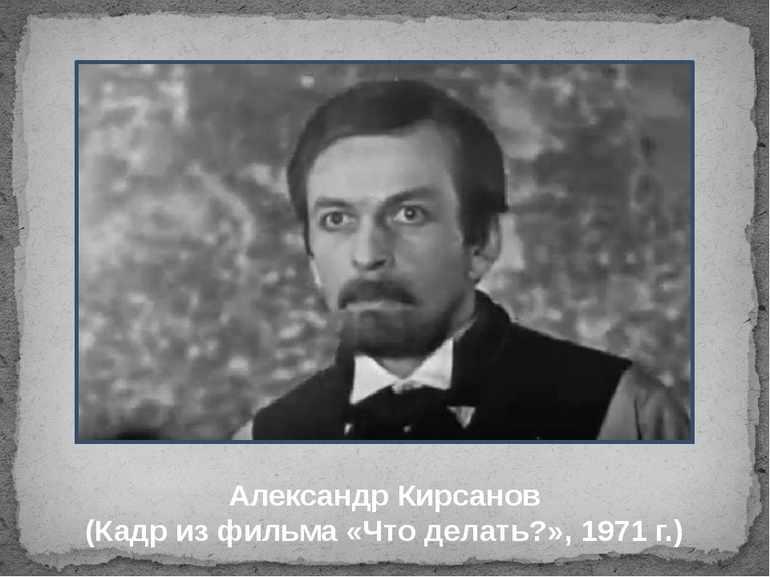 Кирсанов Александр стал вторым мужем Веры
