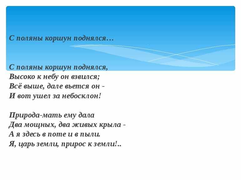 Стих «С поляны коршун поднялся»