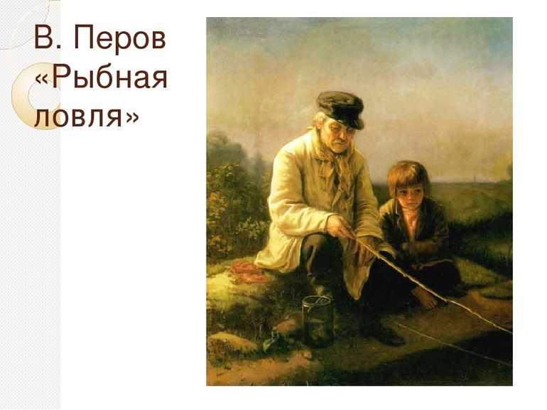 картины перова