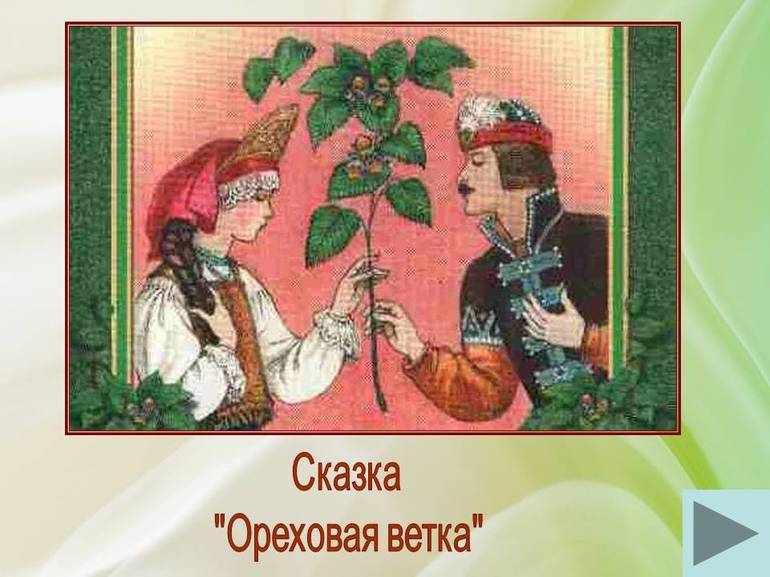 Сказка Толстого «Ореховая ветка»