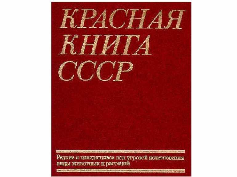 Первый выпуск Красной книги