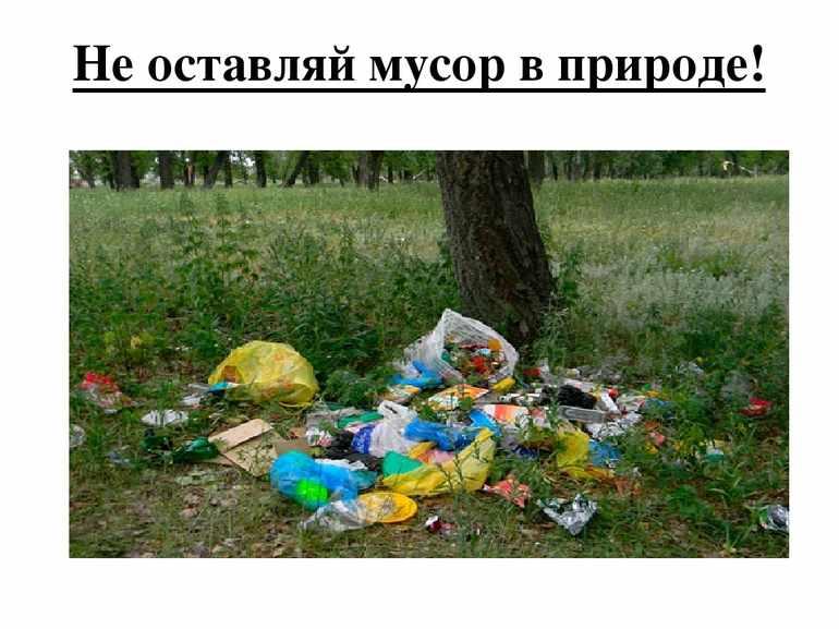 Не следует оставлять после себя мусор