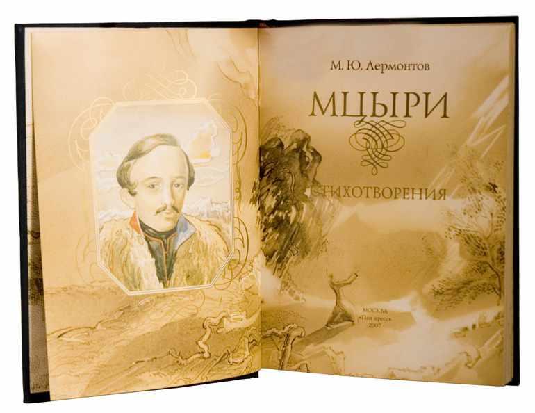 Произведение «Мцыри» Лермонтова