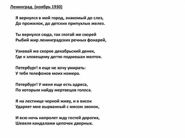 Стих «Ленинград»
