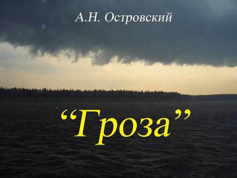 Драма Островского «Гроза»