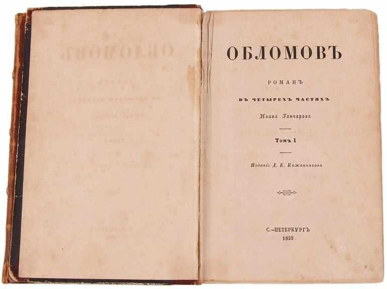 Роман Ивана Гончарова «Обломов»