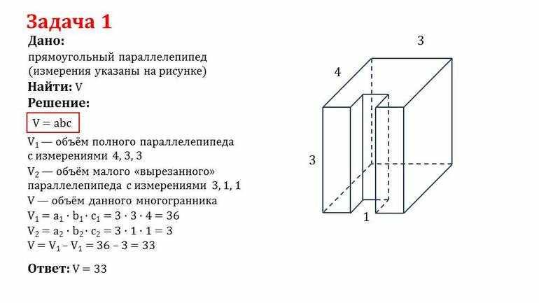 Как вычислить объем прямоугольника