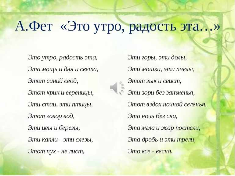Стих «Это утро, радость эта»
