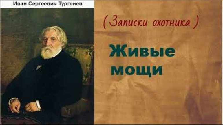 Произведение Тургенева «Живые мощи»