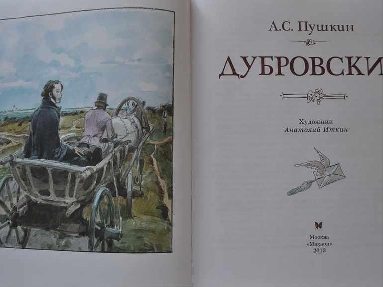 Роман А. С. Пушкина «Дубровский »