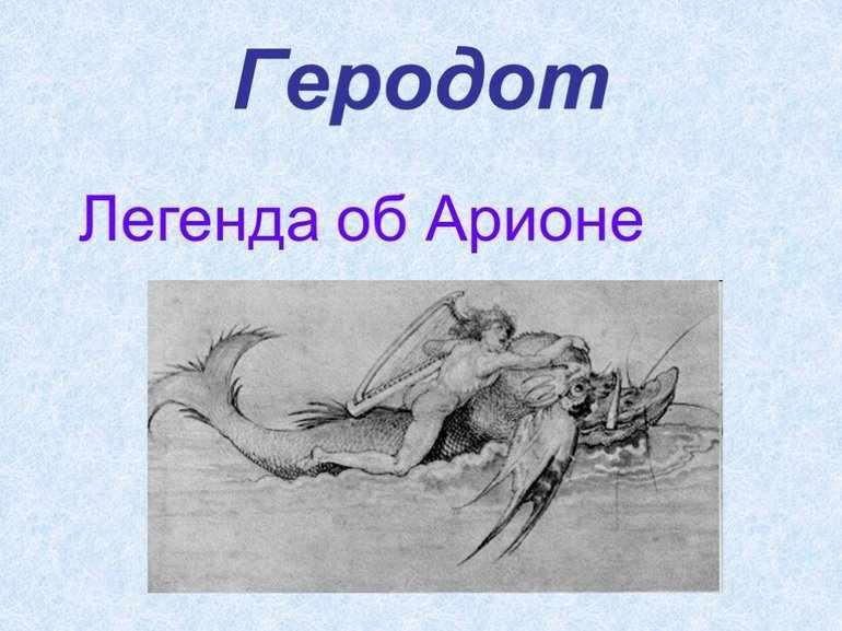 Произведение Геродота «Легенда об Арионе»