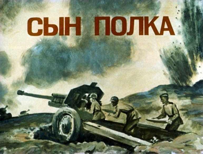 Валентин Катаев повесть «Сын полка»