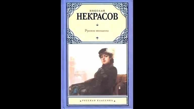 Поэма Николая Некрасова «Русские женщины»